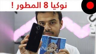 نظرة على ابرز مزايا وخصائص هاتف نوكيا Nokia 8.1