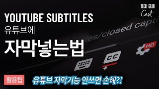 The Reason Why You Must & How To Add YouTube Subtitles/CC