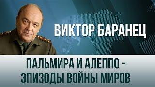 Виктор Баранец  Пальмира и Алеппо   эпизоды войны миров