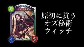 【シャドウバース】原初ドラゴンに抗うオズ秘術ウィッチ【Shadowverse】