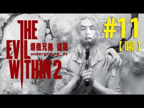2017-11-16 爆機兄弟 達哥 FIFA18 THE EVIL WITHIN 2 CHATROOM EP11