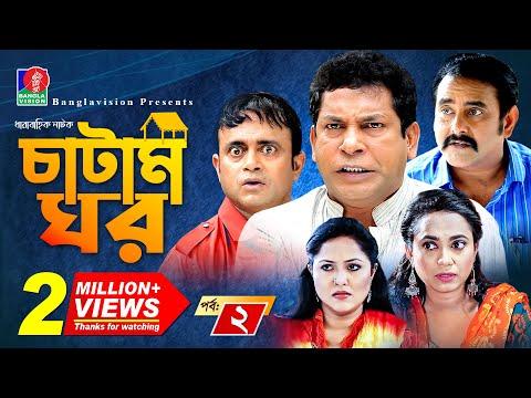 Catam Ghor-চাটাম ঘর | Ep 02 | Mosharraf, A.K.M Hasan, Shamim Zaman, Nadia, Jui | BanglaVision Natok