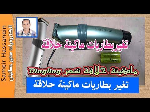 تغير بطاريات ماكينة حلاقة شعر#ماكينة#حلاقة#Dingling