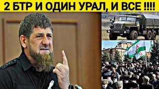 Рамзан Кадыров напомнил ингушам про тот самый УРАЛ