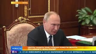 Миронов рассчитывает на поддержку Путиным законодательных инициатив эсеров