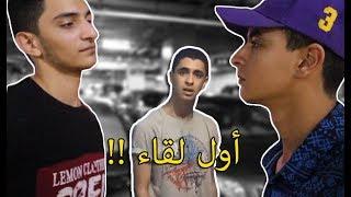 اول لقاء بيني و بين نادر احمد بعد مقلب تجاره الاعضاء فيا !!