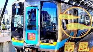 特急 南風12号【JR四国 2000系】後免発車・岡山到着 車内放送&グリーン車内装 NAMPU 12 limited express Dosan line, JR Shikoku