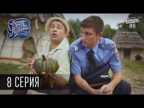 Однажды под Полтавой / Одного разу під Полтавою - 1 сезон, 8 серия   Комедийный сериал