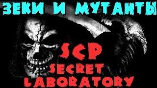 Работяги против СЦП монстров и спецназа - Онлайн игра SCP: Secret Laboratory - Вакханалия в бункере