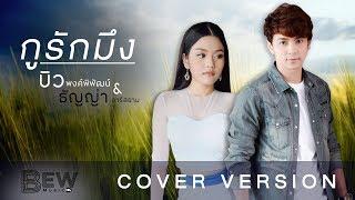 กูรักมึง : ธัญญ่า & บิว พงค์พิพัฒน์ [cover version]