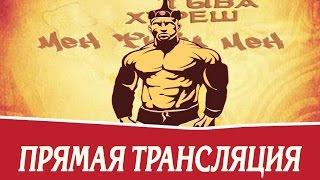 Международный турнир по национальной борьбе хуреш на кубок главы Республики Тыва