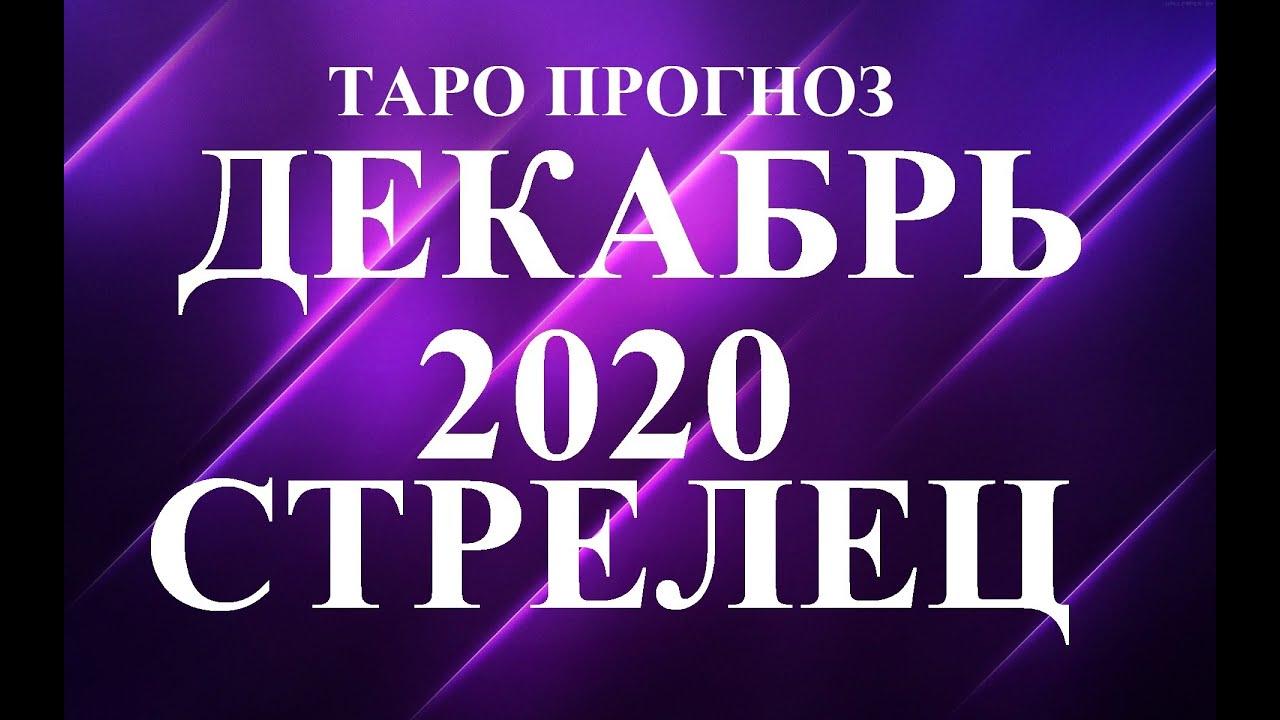 СТРЕЛЕЦ. ТАРО прогноз. ДЕКАБРЬ 2020. Новогодний сюрприз. События. Что будет? Онлайн гадания.