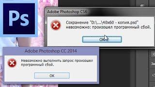 Ошибка в фотошопе при сохранении   | Сохранение невозможно: произошел программный сбой