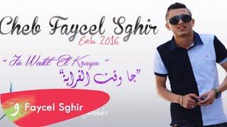 Faycel Sghir - Ja Wakt Lakraya   فيصل الصغير - جات القراية