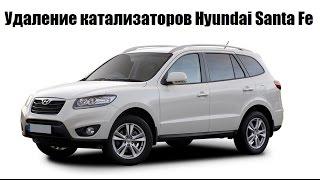 Ремонт и замена катализаторов Hyundai Santa Fe 2.4 на пламегасители