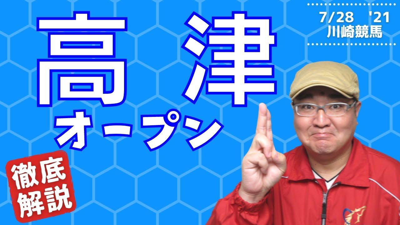 【田倉の予想】高津(たかつ)オープン 徹底解説!