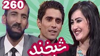 Shabkhand With Madina & Mujib  - Ep.260  شبخند با  مدینه و مجیب