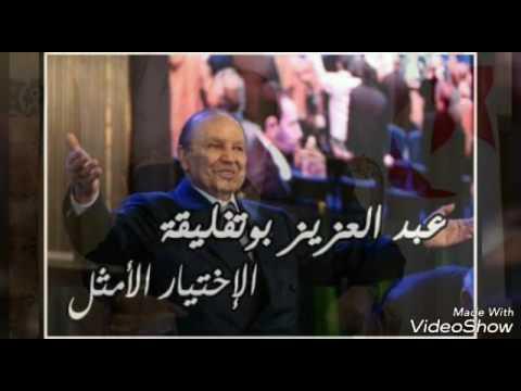 السر الذي لا يعرفه الشعب الجزائري حول الرئيس بوتفليقة لن تصدق