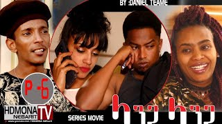 HDMONA - Part 6 -  ላንጋ ላንጋ ብ ዳኒኤል ጠዓመ Langa Langa by Daniel Teame  - New Eritrean Movie 2018