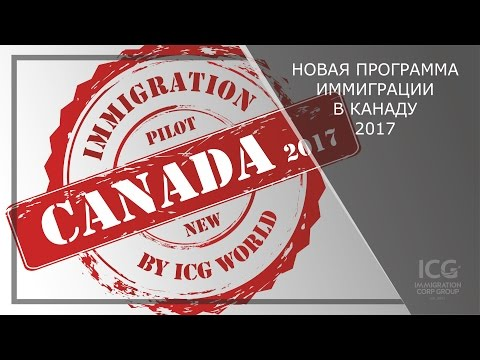 Иммиграция в Канаду.  Новая программа иммиграции в Канаду 2017 Atlantic Immigration Pilot