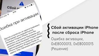 Помилка активації iPhone після скидання iPhone, Помилка активації, 0xE8000013, 0xE8000015 (Рішення)
