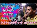 O pilla luxury ga unna nuvve tega muddostunnave | telugu love song |dj songs telugu | A1 Folks