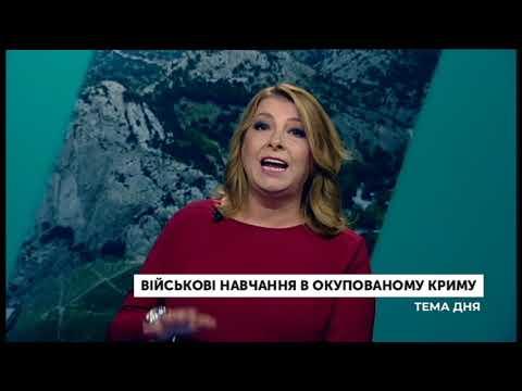 Тема дня. Крим 16.09.2019