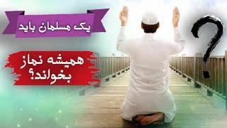 اسلام دین آزاد، رفاه و لبخند است
