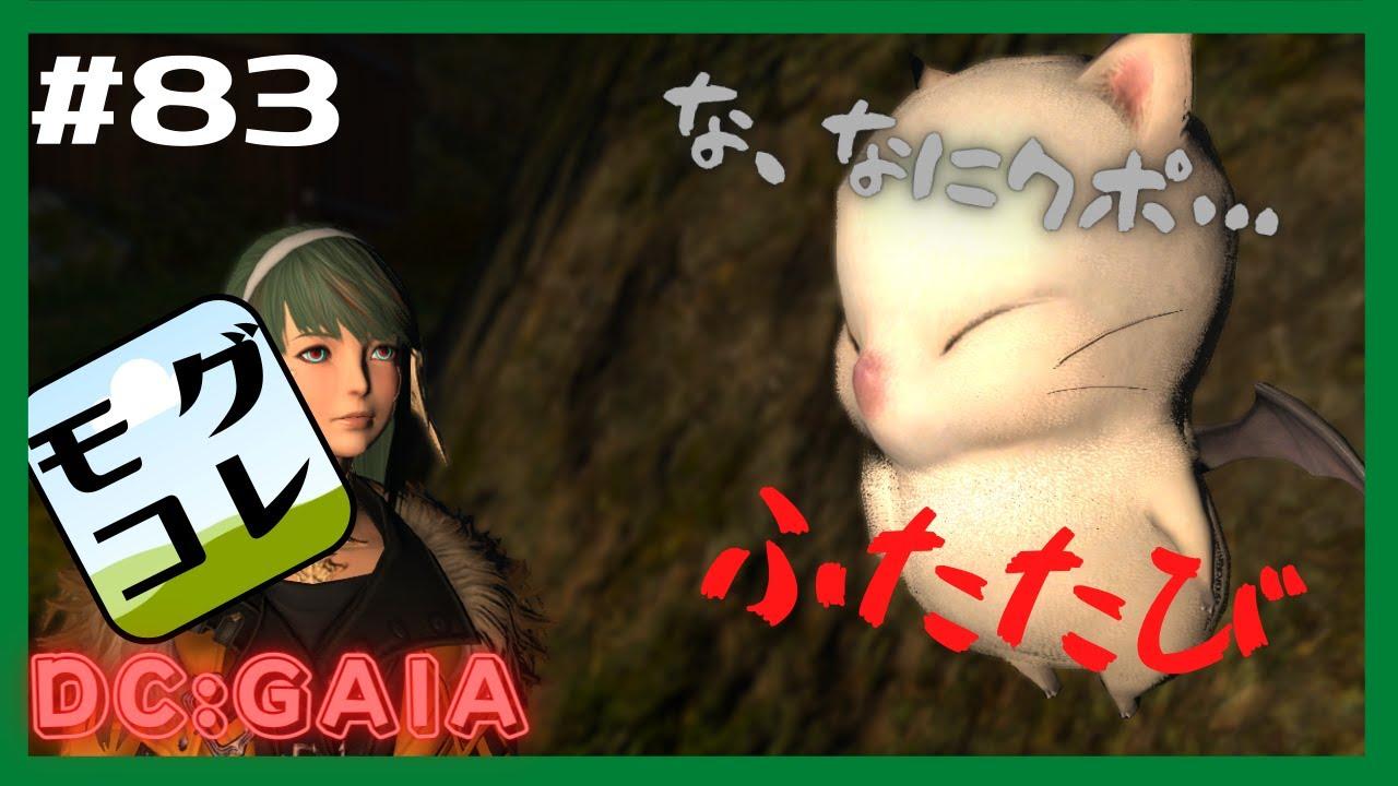 【FF14】#83 デイリーとかモグコレとか!【Gaia/alexander】