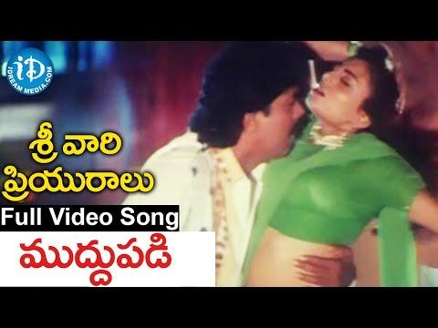 Srivari Priyuralu Movie Songs - Muddupadi Video Song || Vinod Kumar, Aamani || Raj Koti