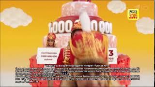 Реклама Русское Лото - Октябрь 2019