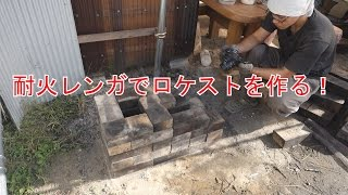 耐火レンガでロケットストーブを作る。