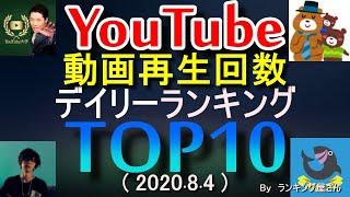 【 YouTube動画再生回数 】デイリーランキングTOP10 【 2020.8.4 】