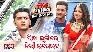 ପିନ୍ଧା ଲୁୁଙ୍ଗିରେ ନିଆଁ ଲଗେଇବା Love Express | Releasing this 28th Dec 2018 | Swaraj & Sunmeera