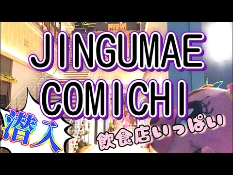 神宮前・原宿の新商業施設「JINGUMAE COMICHI」に潜入!