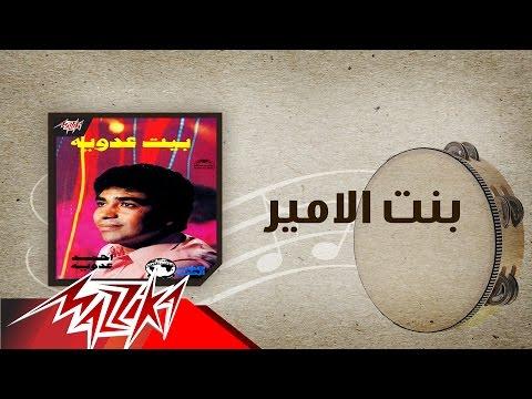 اغنية أحمد عدوية- بنت الامير - استماع كاملة اون لاين MP3