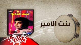 Bent El Amir - Ahmed Adaweya بنت الامير - احمد عدوية
