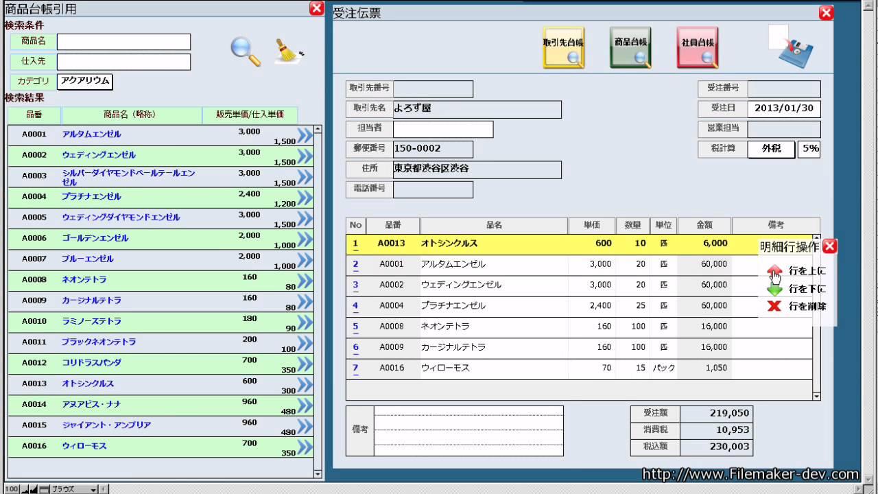 FileMakerでポータル行操作 サンプル動画(ぴかいち) - YouTube