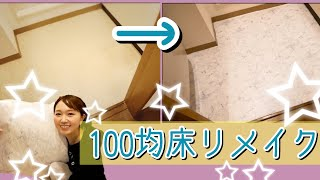 【DIY】100均ダイソーの大理石風シートで洗面所床をリメイク!!