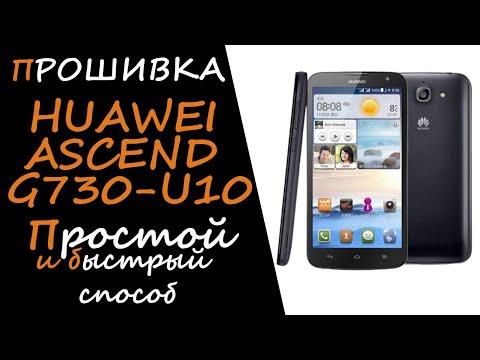 Прошивка (firmware) huawei ascend g730-u10 с помощью SD-карты. Самый простой и быстрый способ
