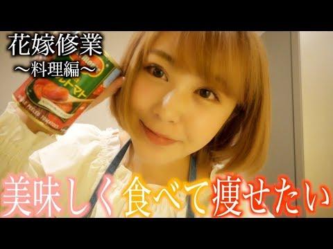【料理】ダイエット野菜スープ&脂肪燃焼トマトスープ