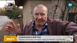 Odamlar tom ta'mirlash uchun extort uchun xayoliy ustalari - Salom, Bolgariya (31.10.2018 g)