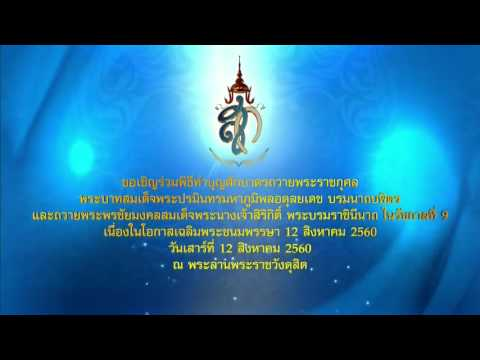 'ดีเจนุ้ย' ควง 2 หนุ่มขอกำลังใจใน 'La Banda Thailand ซีซั่น 2' - วันที่ 11 Aug 2017