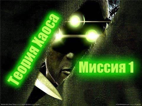 Splinter Cell Chaos Theory Прохождение Миссия 1