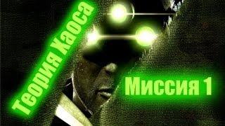 видео Splinter Cell: Теория хаоса: Прохождение
