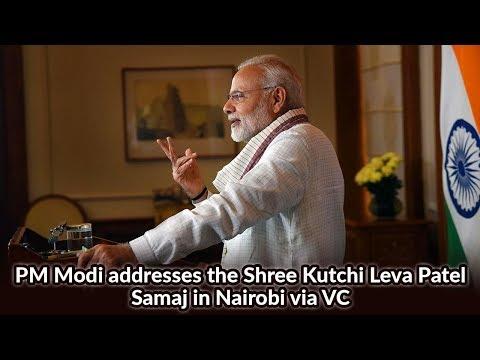 PM Modi addresses the Shree Kutchi Leva Patel Samaj in Nairobi via VC