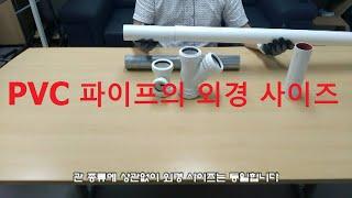 PVC 파이프의 외경 사이즈 비교 [원캔TV, 대한민국…