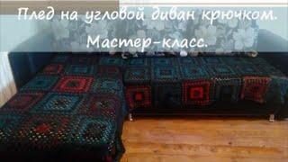 Плед на угловой диван, связанный крючком  Мастер класс. Полная версия