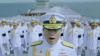 เพลงสรรเสริญพระบารมี อลังการบนเรือหลวงจักรีนฤเบศร  (Official)
