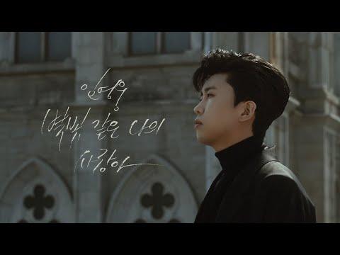 임영웅 [별빛 같은 나의 사랑아] MV